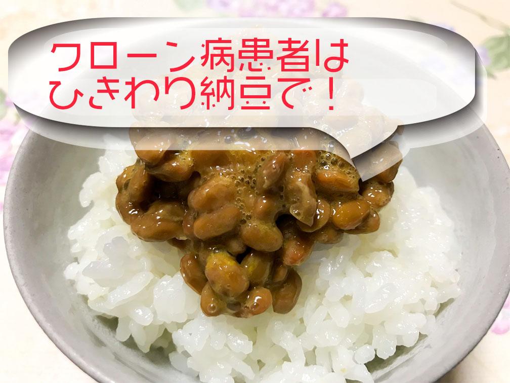 納豆を食べる。クローン病患者はひきわり納豆が良い。