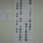 兵庫医科大学病院 中村志郎先生の講演を聞きに行く。-クローン病勉強100613