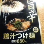 はなまるうどんの鶏汁つけめんを食べた-クローン食事110216