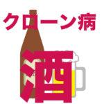 クローン病とお酒-クローン病 飲酒110522