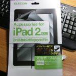 ipad2の保護フィルムでドン引き