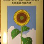 クローン病・潰瘍性大腸炎と診断されたらまっ先に読む本