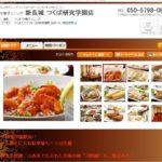 中華料理と豪華幕の内弁当に絶句-クローン病 出張120825