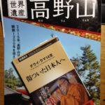 和歌山県は高野山へ行く