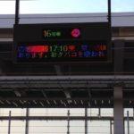 東京へドーミーイン秋葉原滞在でした-クローン病 出張120914