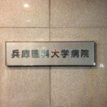 兵庫医科大学病院へクローン病同朋の見舞いに行く-同志130127