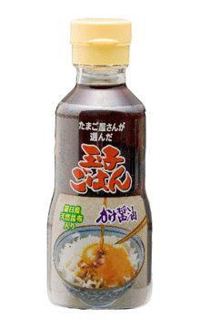 丸亀醤油株式会社(たまごかけごはん用醤油)