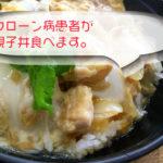 東京で親子丼セットを食べた-クローン病患者安全食!?
