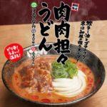 肉肉坦々うどんを食べる-はなまるうどん クローン病1303012