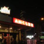 くら寿司へ行った-クローン病 外食130316