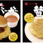 ロッテリアの麺屋武蔵ラーメンバーガーが食べたい-クローン病患者のNG食130510