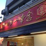 九州方面旅行記その3-博多一幸舎でとんこつラーメンを食べる130815