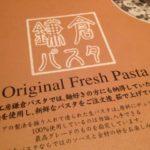久しぶりに鎌倉パスタへ行きました。-クローン病 外食130901