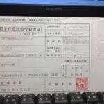 特定疾患医療受給者証が届きました-クローン病 特定疾患医療受給者証130922