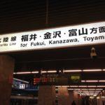 北陸方面 富山県へ行って来ました。-クローン病 出張131214