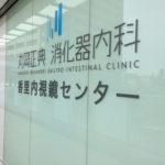 大腸内視鏡検査しました。検査プロセス編-クローン病 検査140731
