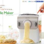 PHILPS ヌードルメーカー-クローン病 麺食べたい141109