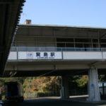 三重県賢島へ一泊旅行-クローン病 旅行141123