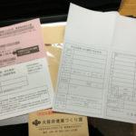 平成27年の特定医療費(指定難病)受給者証が届く-クローン病 公費
