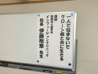 伊藤裕章先生公演(堺市)