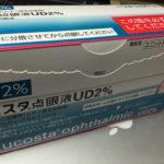 ムコスタ点眼液UD2%-ドライアイ治療