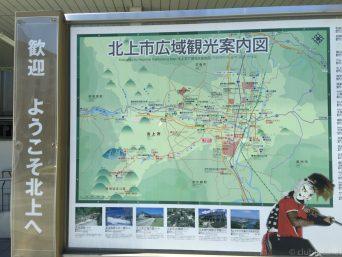 北上市広域観光案内図