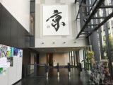 京-理化学研究所 計算計算科学研究機構