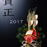2017謹賀新年