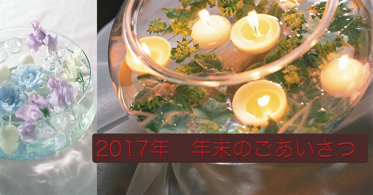 eyecatch20171231