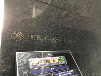 ホテルグランビア