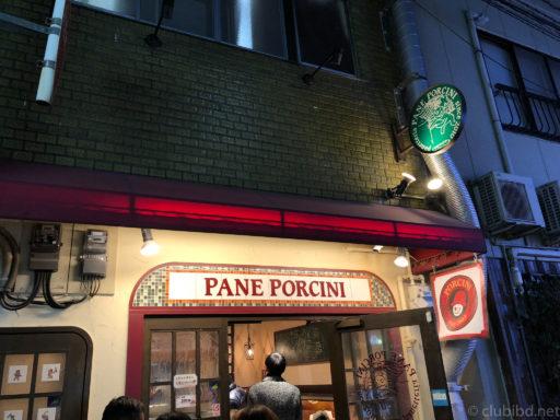 パネ・ポルチーニ (PANE PORCINI)