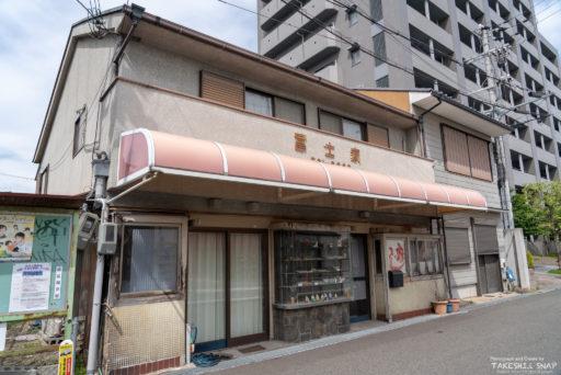 浜寺駅前 食堂富士屋