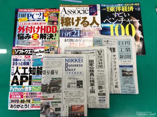 新聞・雑誌類