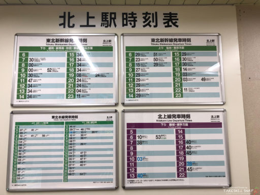 北上駅時刻表