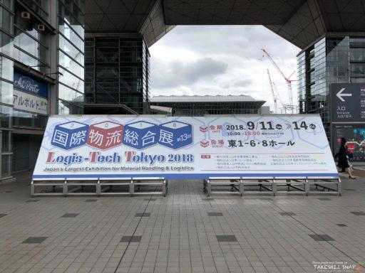 国際物流総合展2018