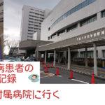 とりあえずは持ちこたえている?-半年ぶりの大阪大学付属病院