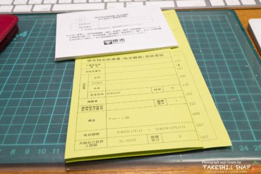 堺市特定医療費(指定難病)受給者証