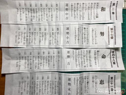 誉田八幡宮さんおみくじ