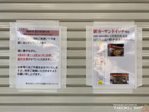 新型コロナで閉まる売店-新幹線ホーム