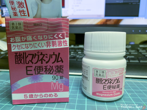 酸化マグネシウムE便秘薬