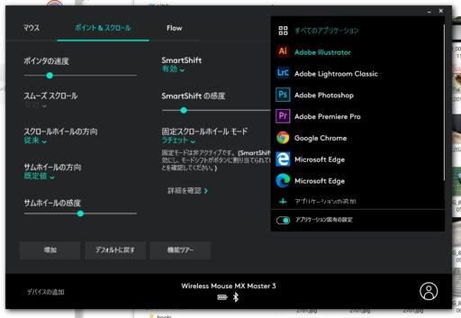 Logicool MX Master3設定画面