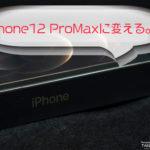 iphone12 Pro Maxにする。
