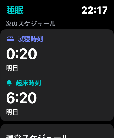 Apple Watch Series6 睡眠管理