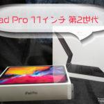 ipad Pro 11インチ 第2世代 2020年モデルを買う。