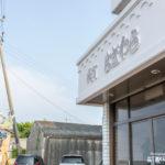 淡路島の民宿はぎわらで鱧料理を食べる。