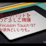 Precision Touch BT(タッチパッド)が良いかも。
