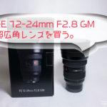 フルサイズレンズSEL1224GMを買う。