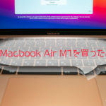 MacBook Air M1を買う