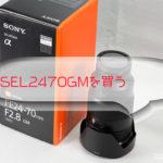 フルサイズレンズSEL2470GMを買う。