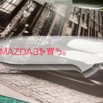 MAZDA3を買いにいく。